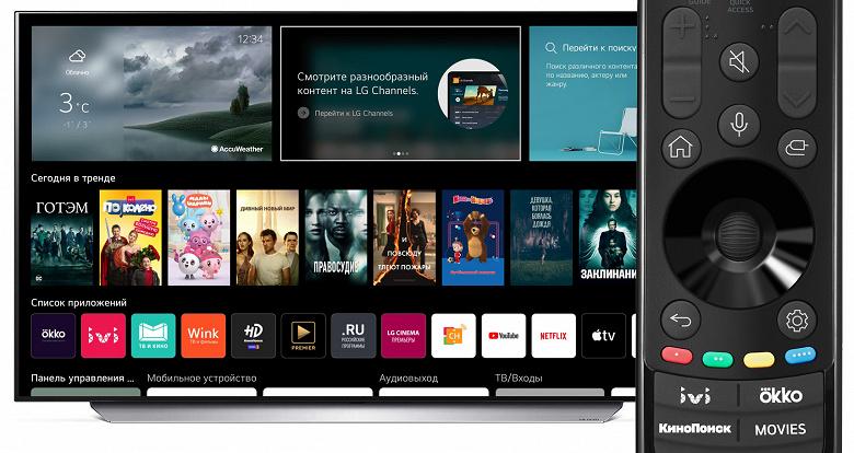 Специально для России: новая ОС для умных телевизоров LG и пульт Magic Remote