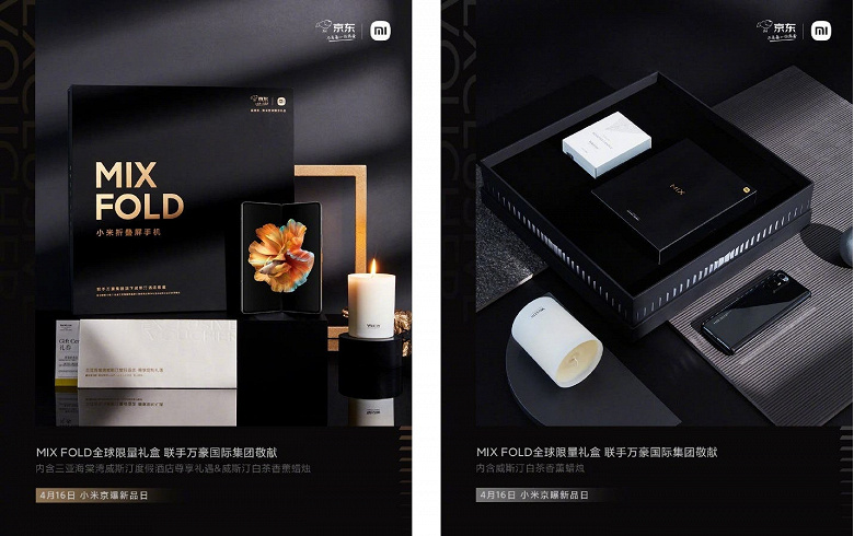 Представлено специальное издание Xiaomi Mix Fold