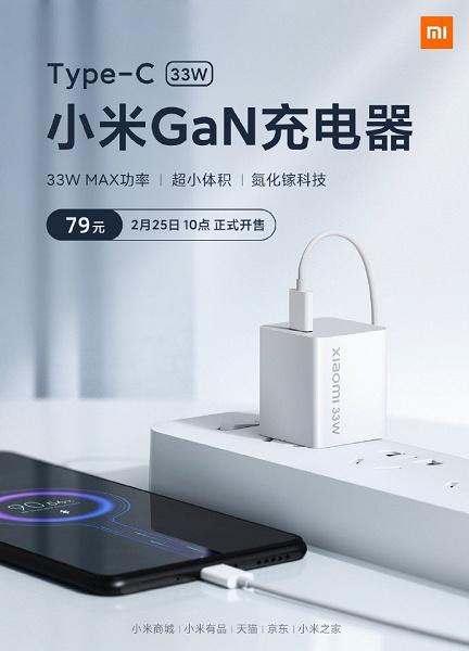 Быстрая зарядка мощностью 33 Вт за 12 долларов. В Китае стартуют продажи компактного блока питания Xiaomi 33W GaN для Redmi K40, iPhone 12 и других смартфонов