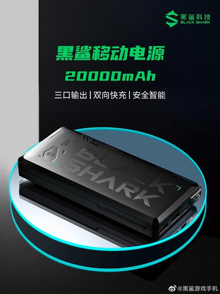 20 000 мА·ч и 20 Вт. Black Shark анонсировала мобильный аккумулятор для своего игрового смартфона Black Shark 4