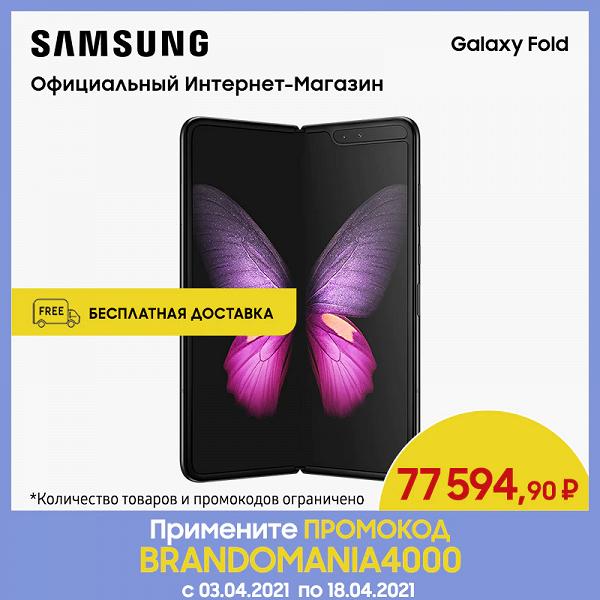 Samsung отдаёт оригинальный Galaxy Fold за полцены в России
