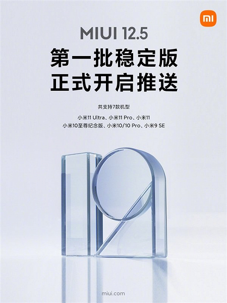 Xiaomi раньше срока выпустила финальную версию MIUI 12.5 для семи своих смартфонов
