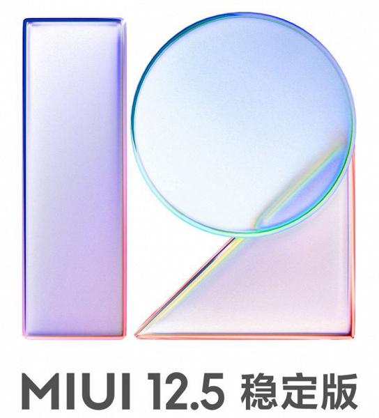 Хорошая новость для пользователей Xiaomi Mi 8, Mi 8 Explorer Edition, Mi Mix 2S и Mi Mix 3. Xiaomi выпустит MIUI 12.5 для своих трехлетних флагманов