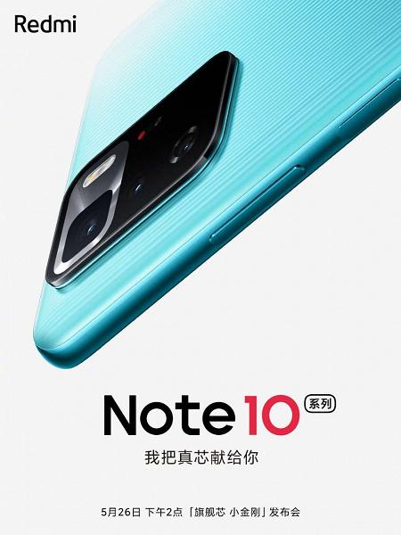 Совершенно новые Redmi Note 10 представят 26 мая. Опубликован первый рендер