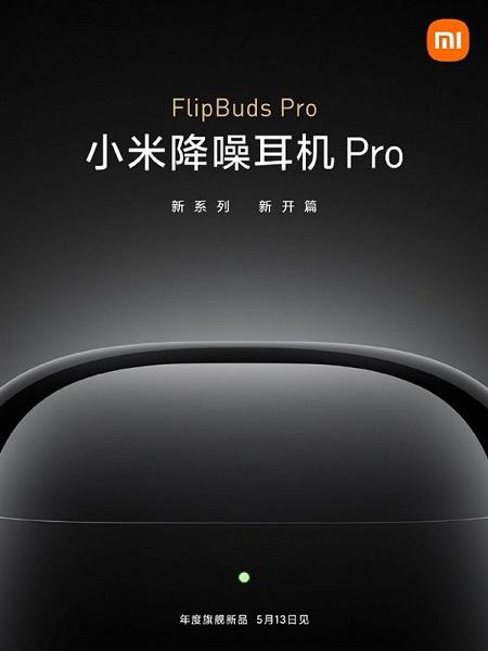 Xiaomi анонсировала беспроводные наушники FlipBuds Pro. Они дадут бой Apple AirPods Pro