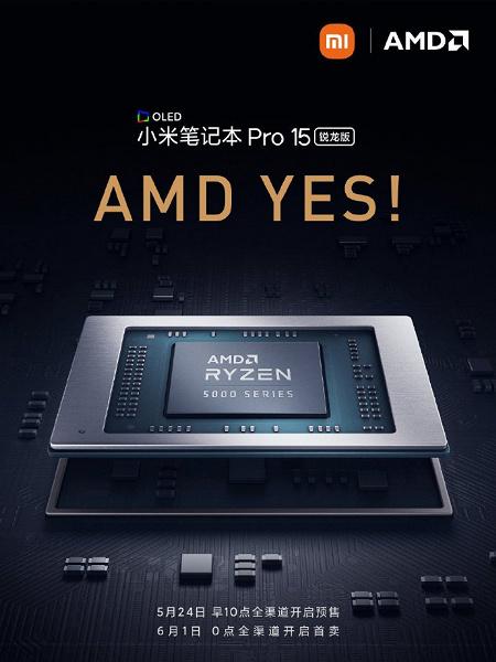 С экраном OLED разрешением 3,5К и процессорами Ryzen 5000H. Xiaomi анонсировала старт продаж мощных ноутбуков Mi Notebook Pro 15 Ryzen Edition