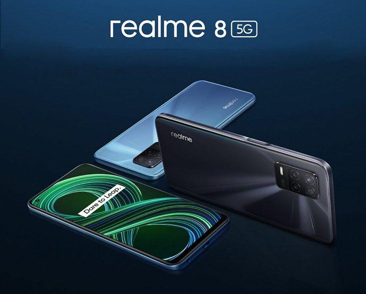 Главное не запутаться: Realme 8 5G прибыл в Россию