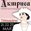 Премьера этой весны в драматическом театре «Галёрка»!