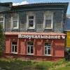 Здание бывшего дрожжевого завода в Омске стало объектом культурного наследия