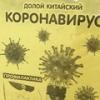 Более 8,5 тысячи омичей болеют коронавирусом