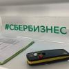 Сбербанк провел онлайн-форум «СБЕР Бизнес | Live» для омских предпринимателей