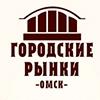Муниципальные рынки Омска ждут омичей перед Пасхой