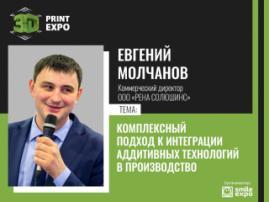 Доклад коммерческого директора RENA SOLUTIONS Евгения Молчанова
