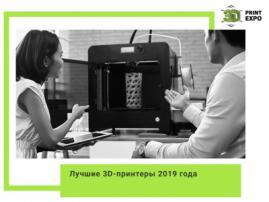 Лучшие 3D-принтеры 2019 года