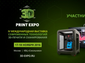 На выставке 3D Print Expo 2016 презентуют лучшее 3D-оборудование со всего мира!