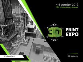 Седьмая выставка 3D Print Expo в Москве: узнай о последних тенденциях и новинках 3D-технологий
