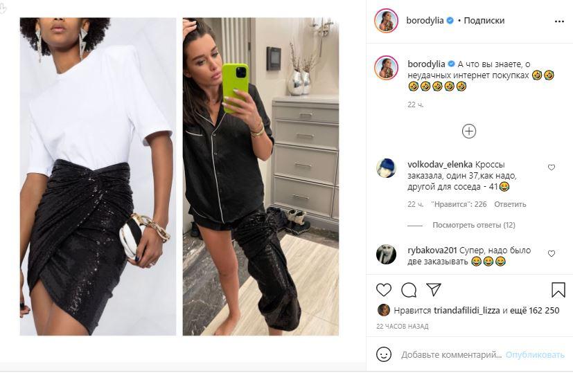 На одну ногу: Ксения Бородина ошиблась с размером юбки за 50 тысяч рублей