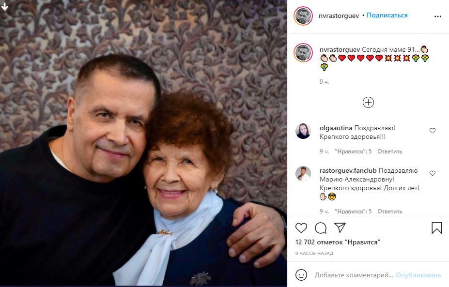 Николай Расторгуев показал фото с 91-летней мамой в ее день рождения