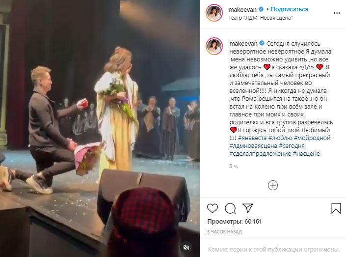 «Вся труппа разревелась»: многодетный жених Макеевой сделал ей предложение