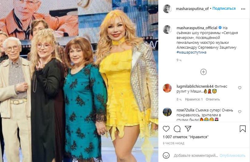 Возвращение балахона: Распутина порадовала фанатов новым фото Пугачевой