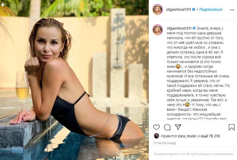 «Мы с вами — банда»: Орлова показала идеальную фигуру в мокром купальнике — фото