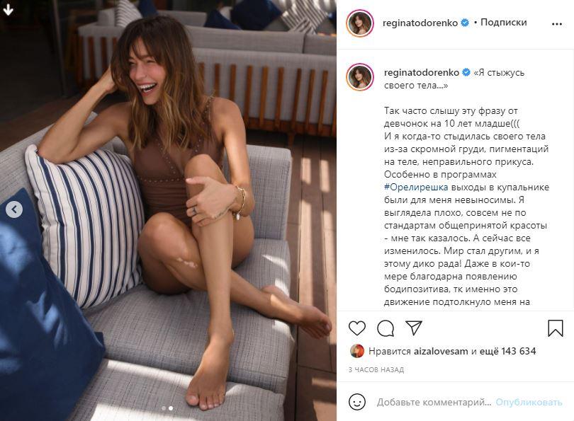 «Стыдилась тела»: Тодоренко откровенно рассказала о дефектах своей фигуры