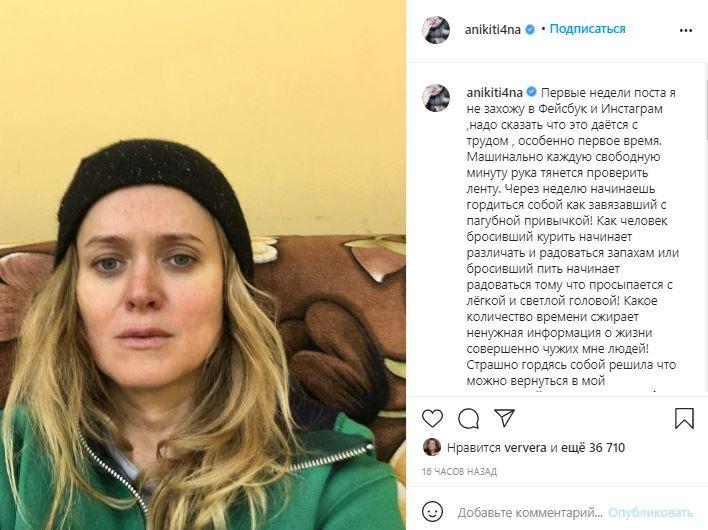 «Батюшки, как исхудали!» — Анна Михалкова сильно похудела