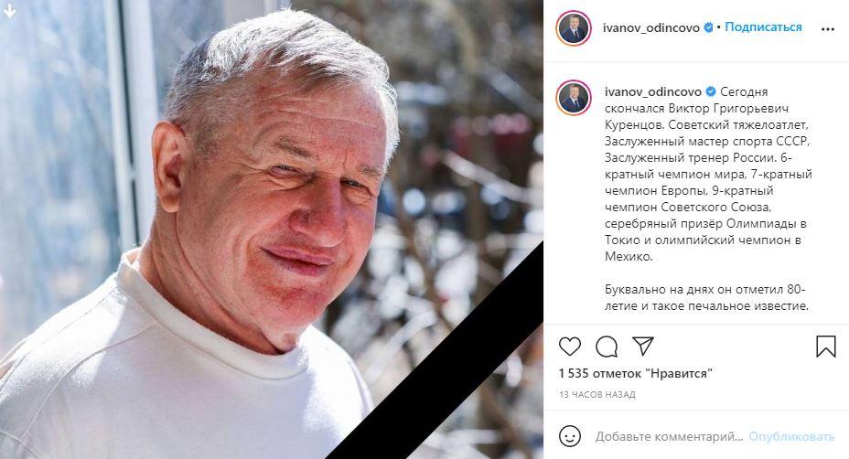 Мировой рекордсмен по тяжелой атлетике Куренцов умер после юбилея