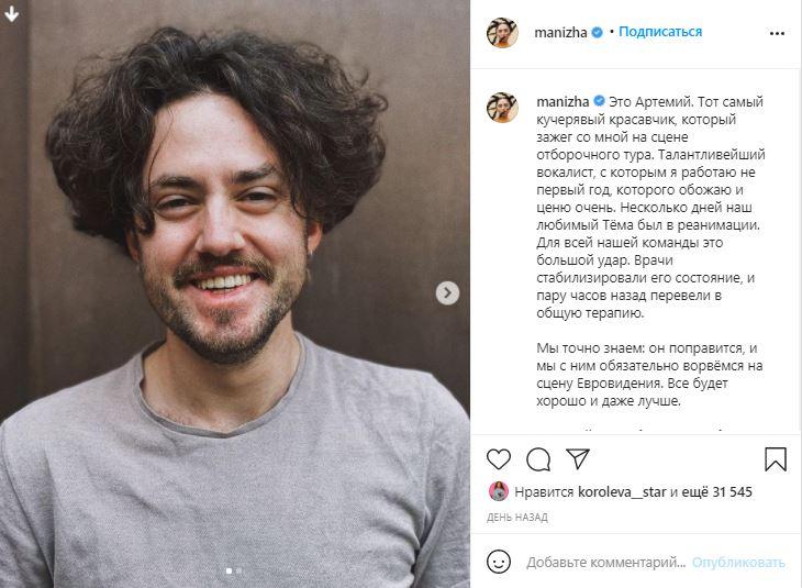 «Большой удар»: бэк-вокалист Манижи за месяц до «Евровидения» попал в реанимацию