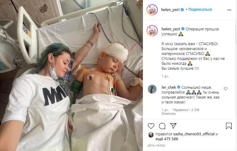 Четырехлетней дочери телеведущей Елены Сажиной сделали трепанацию черепа