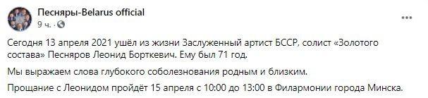 Названы место и дата прощания со звездой «Песняров» Леонидом Борткевичем