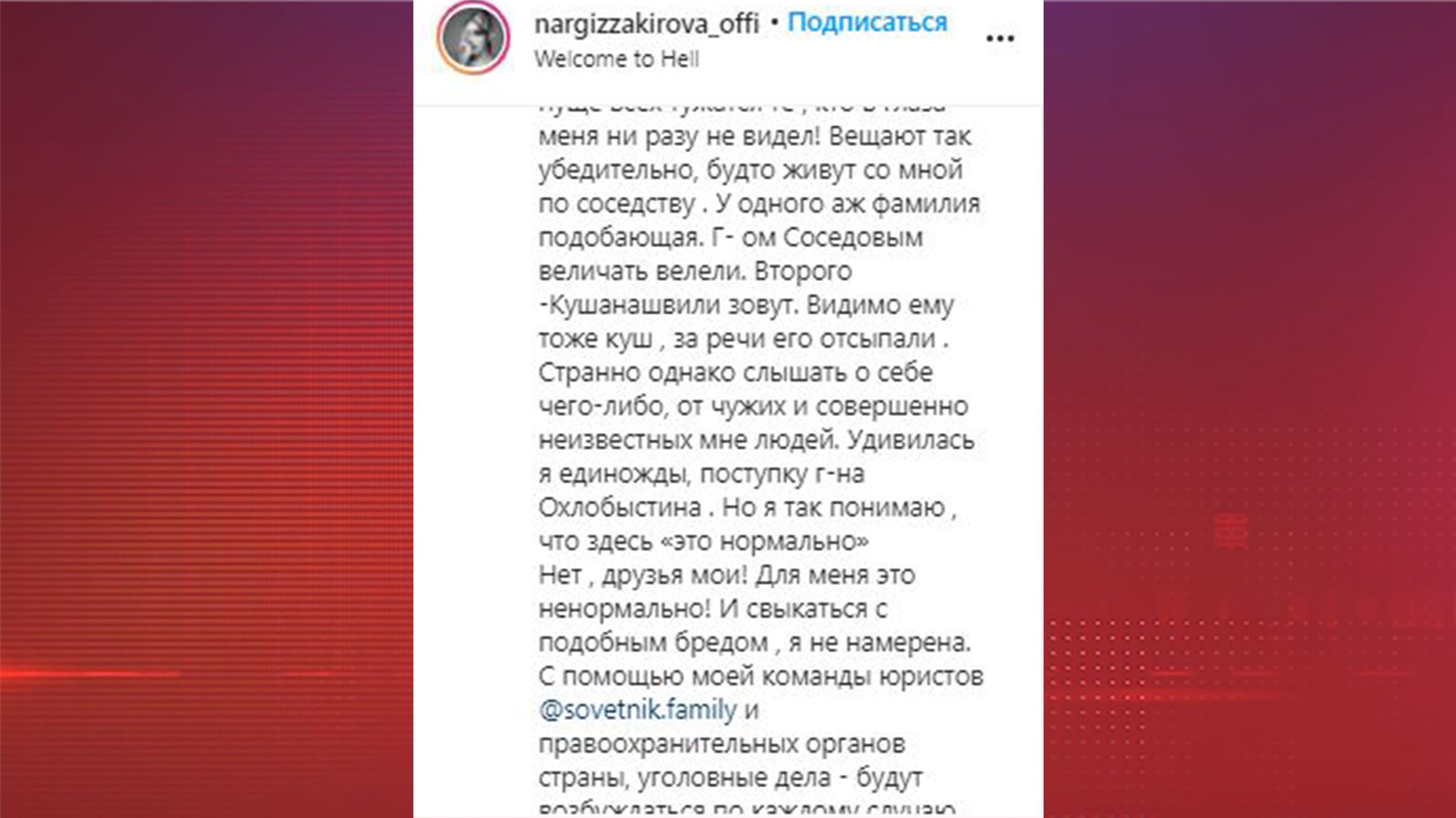 «Она в своем уме?!» — Соседов обещает подать встречный иск к Наргиз за клевету