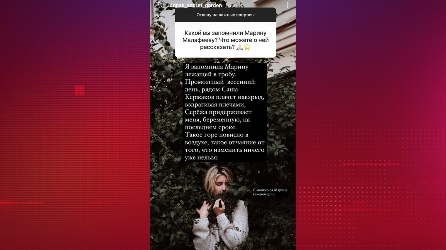 «Запомнила ее лежащей в гробу»: Анна Семак рассказала о погибшей жене Малафеева