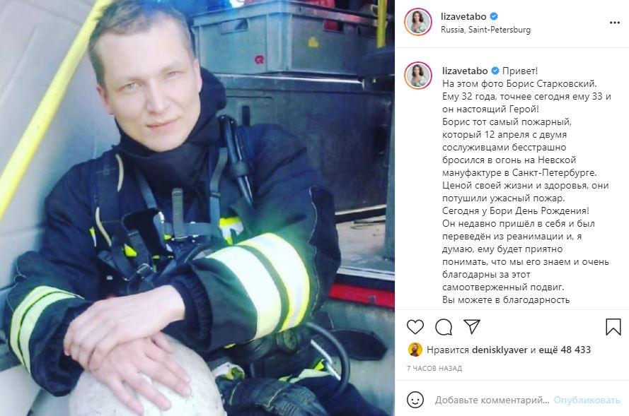 Герой! Боярская запустила челендж в честь дня рождения пожарного из Петербурга