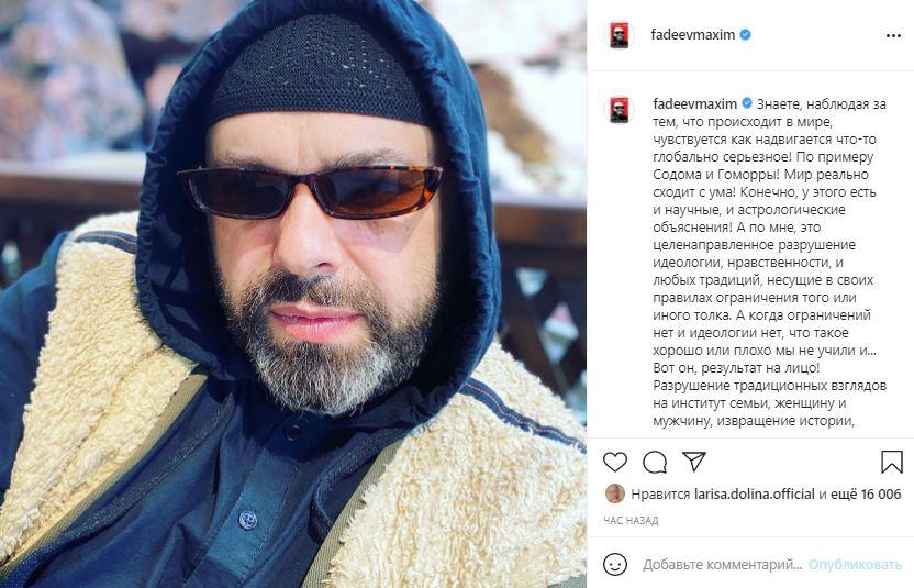 «По примеру Содома и Гоморры»: Макс Фадеев предсказал мировую катастрофу