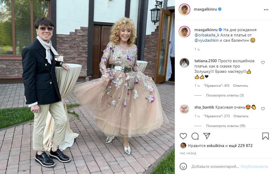 Пугачева перевоплотилась в «Золушку» в платье Юдашкина на юбилее Орбакайте