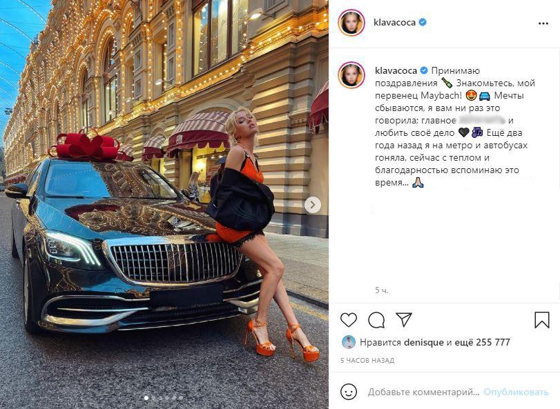«Знакомьтесь, мой первенец»: Клава Кока похвасталась элитным авто стоимостью более 7 млн