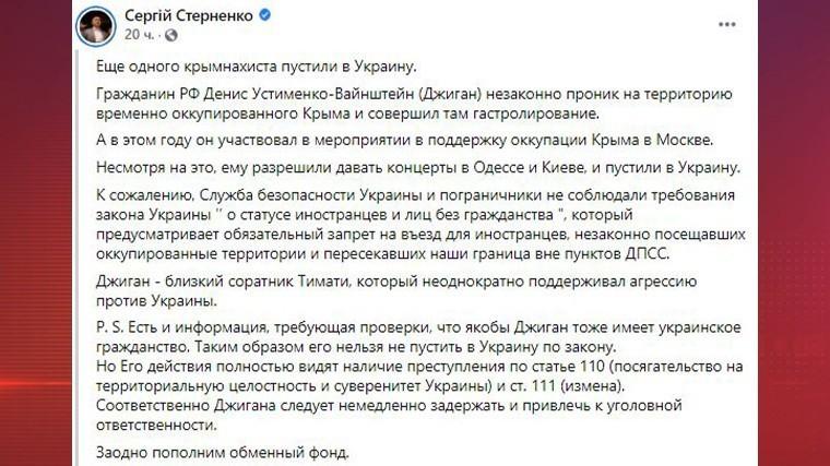 Украинский радикал призвал задержать Джигана и возбудить против него уголовное дело