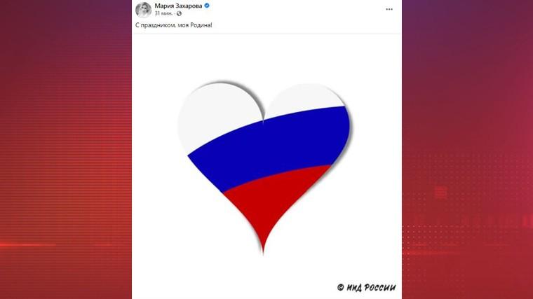 Мария Захарова поздравила жителей РФ с Днем России