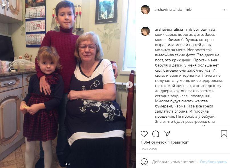 «Простите меня»: потерявшая последнюю надежду Казьмина призналась, что больше не может бороться