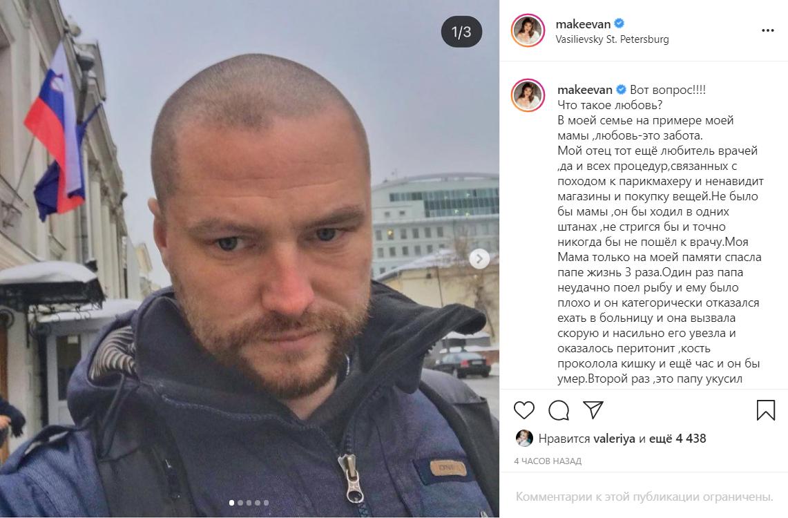 Без зубов и бритый наголо: Макеева показала фото нового мужа до встречи с ней