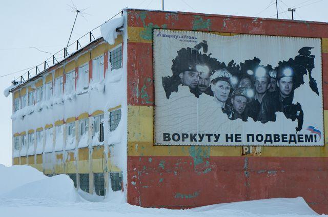 Уходят люди приходит снег. Почему в Воркуте умирают шахтёрские посёлки
