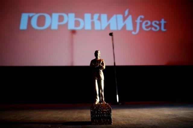 В июле в России стартует Горький fest