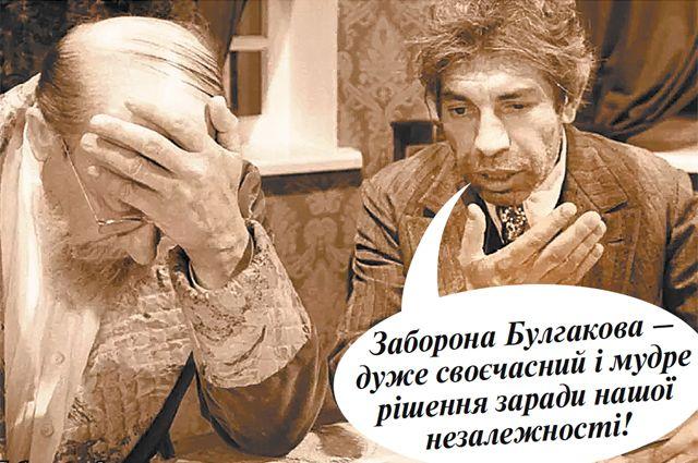 «Дал-таки потомство Шариков». Издание романа попало в черный список Украины