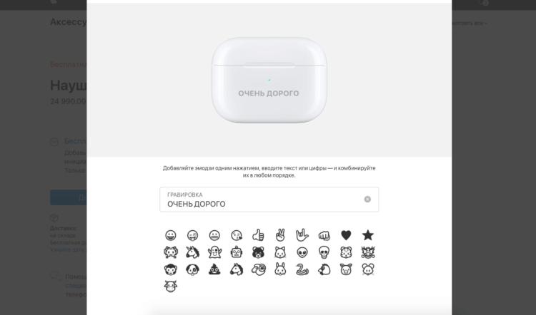 Apple предложила гравировку на AirPods и Apple Pencil в России