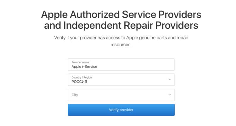 Apple разрешила неавторизованным СЦ из России ремонтировать iPhone