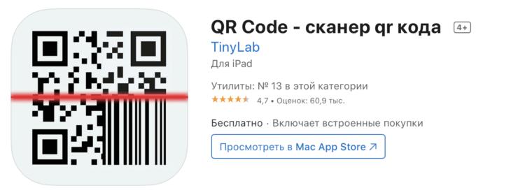 Почти каждый отзыв в App Store — ложь. Как Apple будет с этим бороться?