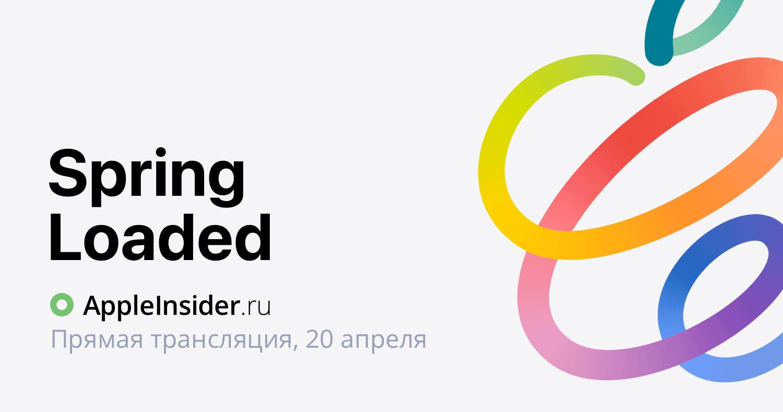 Как и где смотреть презентацию Apple 2021 на русском языке