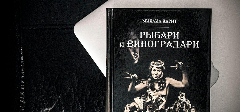 Роман «Рыбари и виноградари» или как я снова полюбил читать книги на iPad
