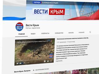 YouTube разблокировал аккаунт 'Вести Крым'